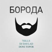 Boroda (feat. DJ Davlad, Doni Topor)