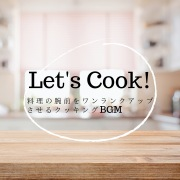 Let's Cook! - 料理の腕前をワンランクアップさせるクッキングBGM