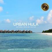 Urban Hula Premium ~自宅でゆったりリゾート気分のアコースティックギター~