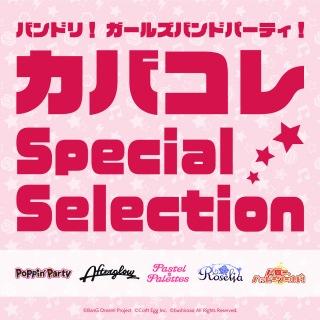 バンドリ! ガールズバンドパーティ! カバコレ Special Selection