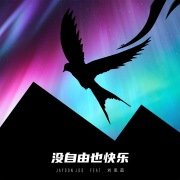 Still Happy (feat. Liu Si Ru)