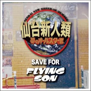 仙台新人類 SAVE FOR FLYING SON
