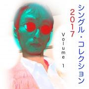 シングル・コレクション2017 Volume. 1