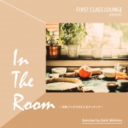 First Class Lounge In The Room ~北欧ジャズではかどるクッキング~ Selected by Daiki Mishima