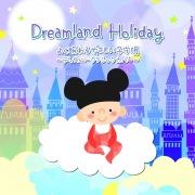 Dreamland Holiday ~よく眠れるやさしい子守唄 - ディズニークラシックカバー~