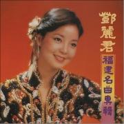 Fu Jian Ming Qu Zhuan Ji