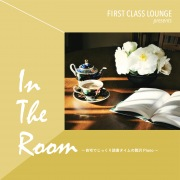 First Class Lounge presents In The Room ~自宅でじっくり読書タイムの贅沢Piano~