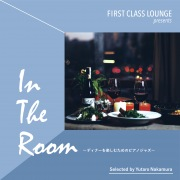 First Class Lounge In The Room ~ディナーを楽しむためのピアノジャズ~ Selected by Yutaro Nakamura