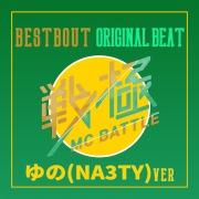 戦極MC BATTLE - BEST BOUT ORIGINAL BEAT