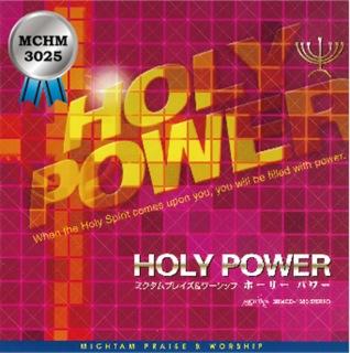 ミクタムワーシップソング/ホーリーパワー