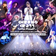 CHRONO CROSS 20th Anniversary Live Tour 2019 RADICAL DREAMERS Yasunori Mitsuda & Millennial Fair Live Audio at NAKANO SUNPLAZA 2020
