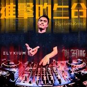 Progressive Life (Elyxium Remix)