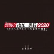 木曜ミステリー「警視庁・捜査一課長2020」オリジナルサウンドトラック Vol.2