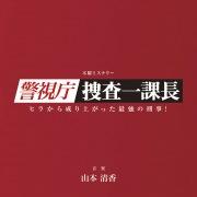 木曜ミステリー「警視庁・捜査一課長」オリジナルサウンドトラック