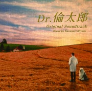 Dr.倫太郎 オリジナル・サウンドトラック