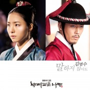 Without Saying Anything To Say (From Drama 'Deep Rooted Tree' Soundtrack Part.3)