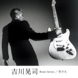 Brave Arrow / 焚き火