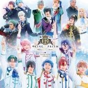 舞台「KING OF PRISM -Shiny Rose Stars-」Prism Song Album
