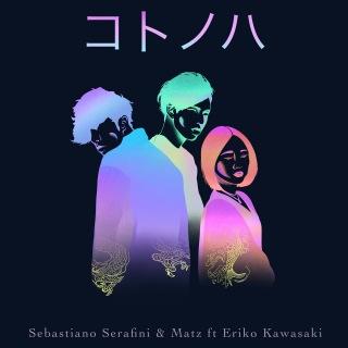 コトノハ (feat. Eriko Kawasaki)