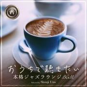 おうちで聴きたい本格ジャズラウンジ ~コーヒーとともに~ Selected by Shouji Uno