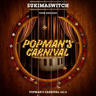 スキマスイッチ TOUR 2019-2020 POPMAN'S CARNIVAL vol.2 (Live at 中野サンプラザ(2019.12.25))