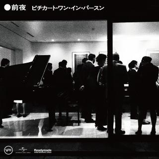 前夜 ピチカート・ワン・イン・パースン (Live)