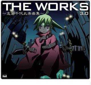 THE WORKS 〜志倉千代丸楽曲集〜3.0