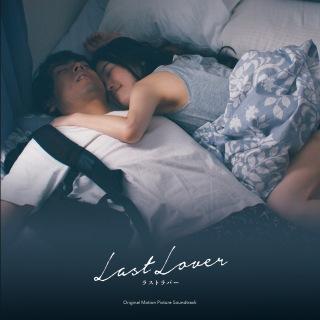 映画「Last Lover ラストラバー」オリジナル・サウンドトラック