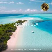 Urban Hula Premium ~ゆったり都会で味わうリゾート気分のBGM~