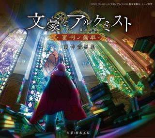 TVアニメ「文豪とアルケミスト 〜審判ノ歯車〜」劇伴音樂集