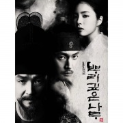 I Will Remember (From Drama 'Deep Rooted Tree' Soundtrack Part.2)