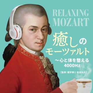 Healing Mozart (Supervised by Haruhisa Wago)