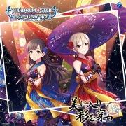 あいくるしい 〜For SS3A Rearrange Mix〜