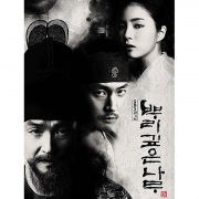 Deep Love (From Drama 'Deep Rooted Tree' Soundtrack Part.1)