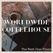 ワールドワイドなカフェで流れる最高のジャズピアノ