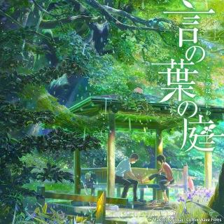 劇場アニメーション映画  言の葉の庭 Original Soundtracks