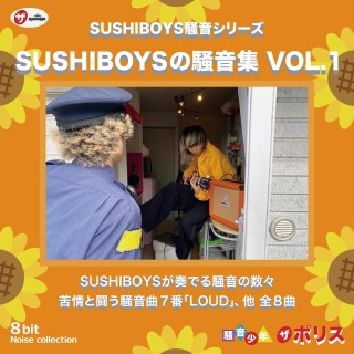 SUSHIBOYSの騒音集 VOL.1