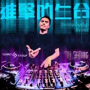 Progressive Life (Sunny Sydup Remix)