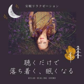 安眠リラクゼーション -聴くだけで落ち着く、眠くなる-