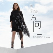 Fang Xiang (Dian Shi Ju << Shi Chu Ming Men >> Zhu Ti Qu)