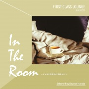 First Class Lounge In The Room ~すっきり目覚めの北欧Jazz~ Selected by Kazusa Harada