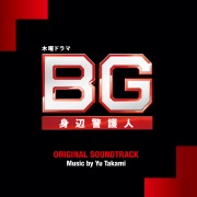 テレビ朝日系木曜ドラマ「BG~身辺警護人~」オリジナル・サウンドトラック