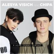 Ja khochu prjamo seychas (feat. CHIPA)