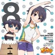 PETIT IDOLM@STER Twelve Seasons! Vol.8