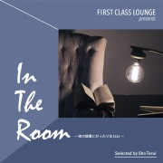 First Class Lounge In The Room ~夜の読書にぴったりなJazz~ Selected by Sho Terui