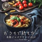 おうちで聴きたい本格ジャズラウンジ ~おいしい料理とともに~ Selected by Fumiko Kido