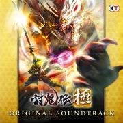 『討鬼伝 極』オリジナルサウンドトラックCD