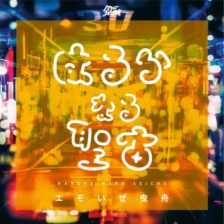 エモいぜ曳舟 (feat. Michael Kaneko)