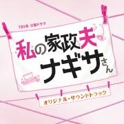 TBS系 火曜ドラマ「私の家政夫ナギサさん」オリジナル・サウンドトラック