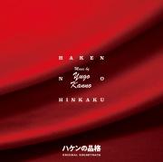 日本テレビ系水曜ドラマ『新シリーズ「ハケンの品格」』オリジナル・サウンドトラック